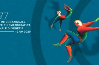 77º Festival de Veneza